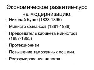 Экономическое развитие-курс на модернизацию. Николай Бунге (1823-1895) Министр ф