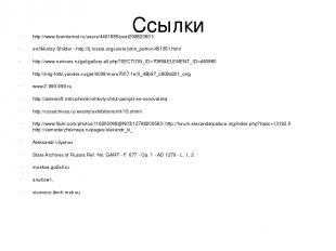 Ссылки http://www.liveinternet.ru/users/4491685/post298820601/ en:Nikolay Shilde