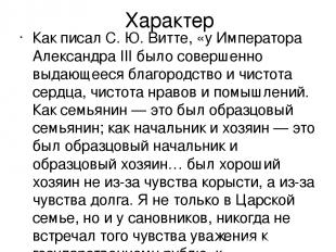 Характер Как писал С.Ю.Витте, «у Императора Александра III было совершенно выд