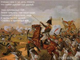Изведал враг в тот день немало, Что значит русский бой удалый, Наш рукопашный бо