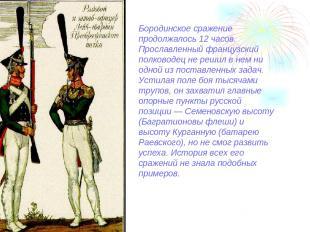 Бородинское сражение продолжалось 12 часов. Прославленный французский полководец