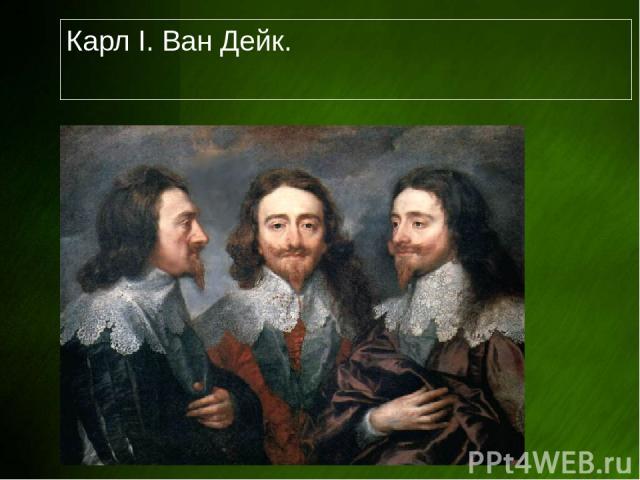 Карл I. Ван Дейк.
