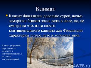 Климат Климат Финляндии довольно суров, ночью заморозки бывают здесь даже в июле