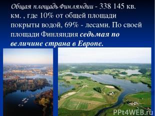 Общая площадь Финляндии - 338 145 кв. км. , где 10% от общей площади покрыты вод