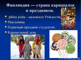 Финляндия — страна карнавалов и праздников. pikku joulu - маленькое Рождество. М