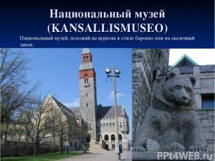 Национальный музей (KANSALLISMUSEO) Национальный музей, похожий на церковь в сти
