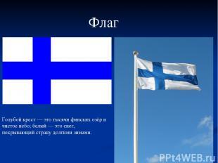 Флаг Голубой крест — это тысячи финских озёр и чистое небо; белый — это снег, по
