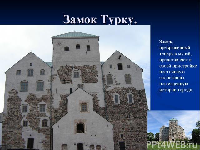 Замок Турку. Замок, превращенный теперь в музей, представляет в своей пристройке постоянную экспозицию, посвященную истории города.