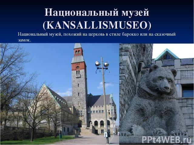 Национальный музей (KANSALLISMUSEO) Национальный музей, похожий на церковь в стиле барокко или на сказочный замок.