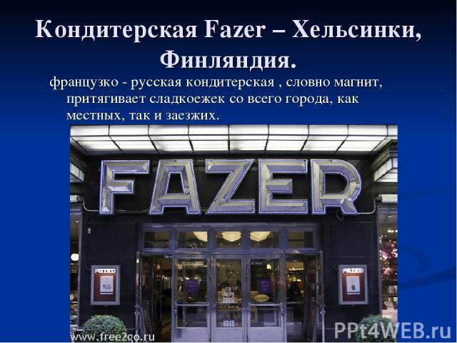 Кондитерская Fazer – Хельсинки, Финляндия. французко - русская кондитерская , словно магнит, притягивает сладкоежек со всего города, как местных, так и заезжих.