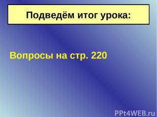 Вопросы на стр. 220 Подведём итог урока: