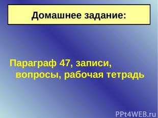 Параграф 47, записи, вопросы, рабочая тетрадь Домашнее задание: