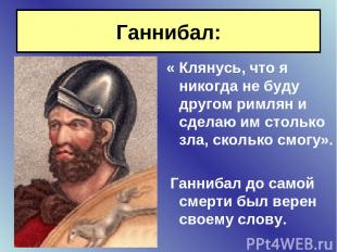 Ганнибал: « Клянусь, что я никогда не буду другом римлян и сделаю им столько зла