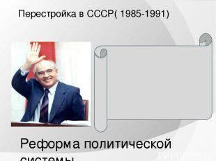 Перестройка в СССР( 1985-1991) Реформа политической системы