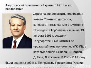 Августовский политический кризис 1991 г. и его последствия Стремясь не допустить