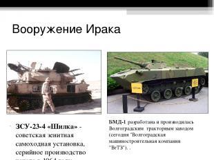 Вооружение Ирака ЗСУ-23-4 «Шилка» - советская зенитная самоходная установка, сер