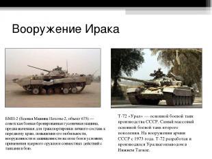 Вооружение Ирака БМП-2 (Боевая Mашина Пехоты-2, объект 675) — советская боевая б