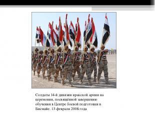 Солдаты 14-й дивизии иракской армии на церемонии, посвящённой завершению обучени