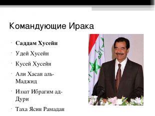Командующие Ирака Саддам Хусейн Удей Хусейн Кусей Хусейн Али Хасан аль-Маджид Из