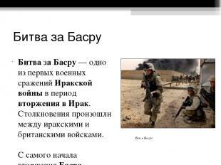 Итог партизанской войны Почти сразу после формального завершения боевых действий