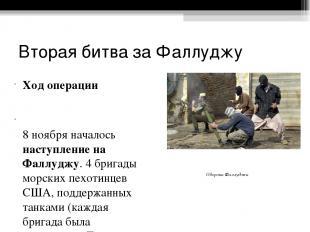 Жертвы войны. Коалиция Потери международной коалиции По состоянию на 10 апреля 2