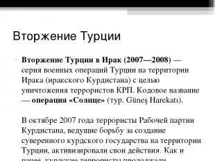 Жертвы войны. Потери повстанческих и террористических группировок К осени 2007г