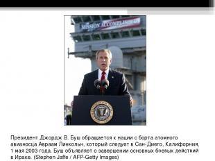 Материал: http://ru.wikipedia.org/ http://www.irak-2003.ru