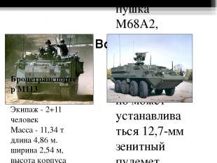 Силы сторон. Вооружение НАТО Бронетранспортер М113 Экипаж - 2+11 человек Масса -