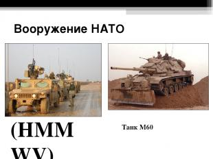 Вооружение НАТО Хаммер (HMMWV) Танк М60