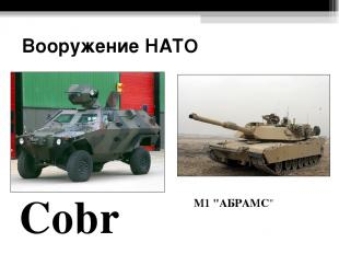 "Вооружение НАТО Otokar Cobra M1 ""АБРАМС"""