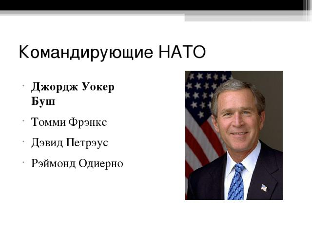 Командирующие НАТО Джордж Уокер Буш Томми Фрэнкс Дэвид Петрэус Рэймонд Одиерно