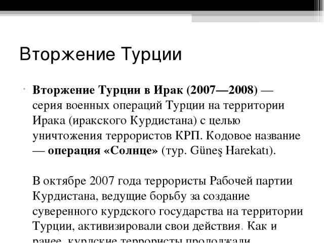 Жертвы войны. Потери повстанческих и террористических группировок К осени 2007года оценивались американским командованием в более чем 19 000 человек убитыми. 23 сентября 2010 года сайт WikiLeaks, специализирующийся на распространении засекреченной …