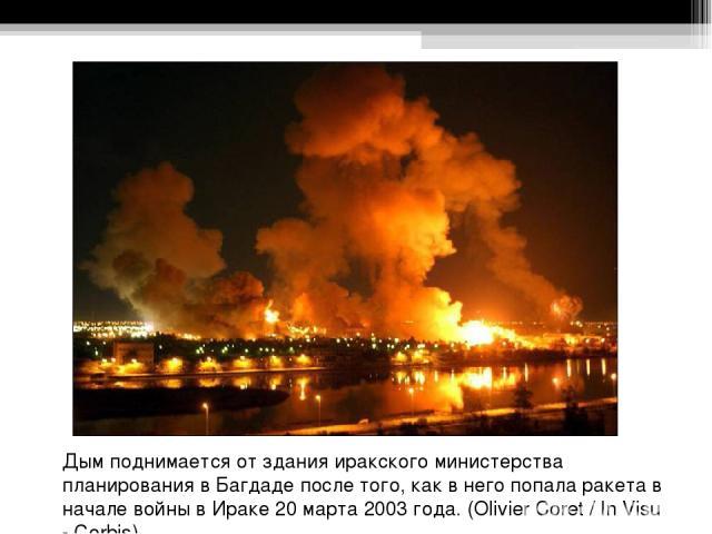 Дым поднимается от здания иракского министерства планирования в Багдаде после того, как в него попала ракета в начале войны в Ираке 20 марта 2003 года. (Olivier Coret / In Visu - Corbis)