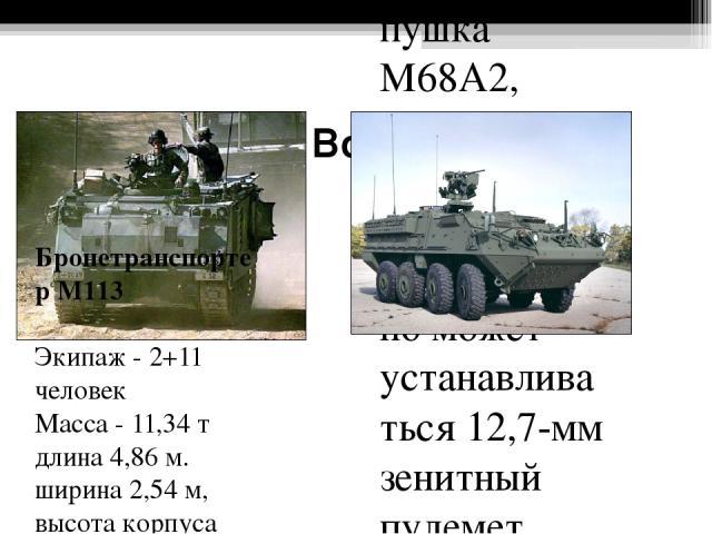 Силы сторон. Вооружение НАТО Бронетранспортер М113 Экипаж - 2+11 человек Масса - 11,34 т длина 4,86 м. ширина 2,54 м, высота корпуса 1,85 м, высота общая 2,82 м Бронетранспортер IAV «Страйкер» Боевая масса— 18,77 т Экипаж— 3 чел. Вооружение— 105-…