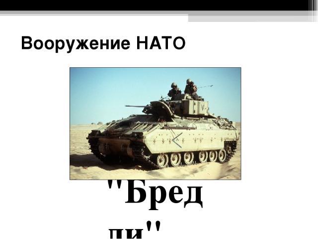 Вооружение НАТО БМП М2