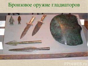 Бронзовое оружие гладиаторов