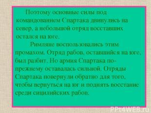 Поэтому основные силы под командованием Спартака двинулись на север, а небольшой