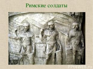Римские солдаты