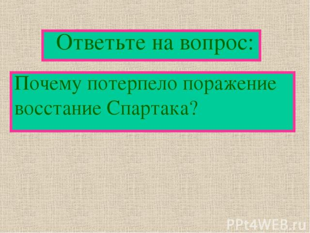 Ответьте на вопрос: Почему потерпело поражение восстание Спартака?