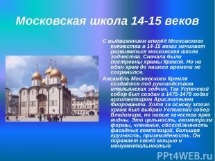 Московская школа 14-15 веков С выдвижением вперёд Московского княжества в 14-15