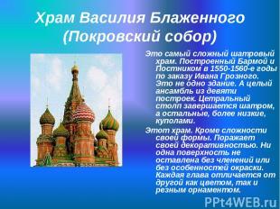 Храм Василия Блаженного (Покровский собор) Это самый сложный шатровый храм. Пост