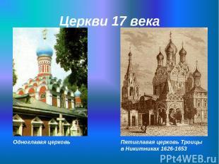 Церкви 17 века Пятиглавая церковь Троицы в Никитниках 1626-1653 Одноглавая церко