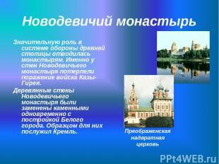 Новодевичий монастырь Значительную роль в системе обороны древней столицы отводи