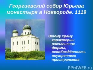 Георгиевский собор Юрьева монастыря в Новгороде. 1119 Этому храму характерны рас