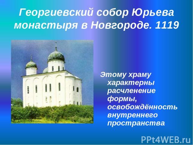 Георгиевский собор Юрьева монастыря в Новгороде. 1119 Этому храму характерны расчленение формы, освобождённость внутреннего пространства