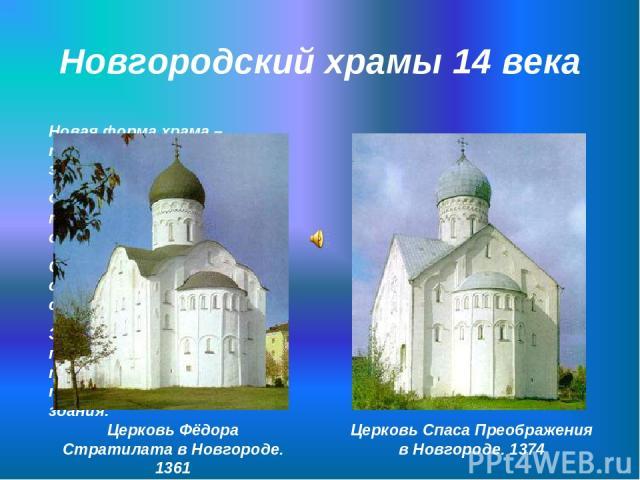Новая форма храма – трёхлопастное завершение. Фасады декорируются множеством окон с их обрамлением – бровками. Стрельчатые окна также создают ощущение стремления ввысь. Это стремление подчёркивает и треугольное завершение трёх пластов стены здания. …