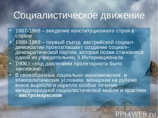 Социалистическое движение 1867-1868 – введение конституционного строя в стране 1