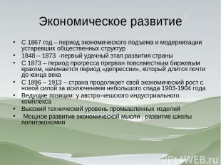 Экономическое развитие С 1867 год – период экономического подъема и модернизации