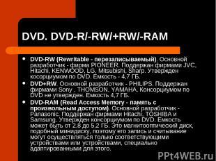 DVD. DVD-R/-RW/+RW/-RAM DVD-RW (Rewritable - перезаписываемый). Основной разрабо