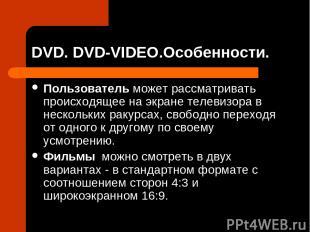 DVD. DVD-VIDEO.Особенности. Пользователь может рассматривать происходящее на экр